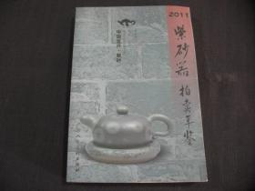 2011紫砂器拍卖年鉴