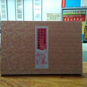 陈老莲绘明张深之正北西厢秘本图册(朱印 限量300套有收藏证书)