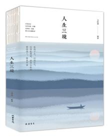 人生三境(人生金书·裸背)