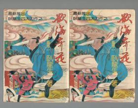 武侠小说《欲海奇花(上)(中)》卧龙生著32开479页 两本合售