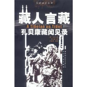 藏人言藏:孔贝康藏闻见录