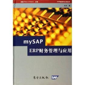 mySAP ERP财务管理与应用
