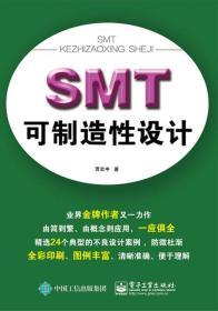 SMT可制造性设计(全彩)