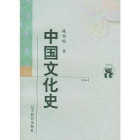 中国文化史(全两册)