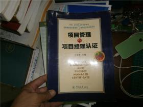 项目管理与项目经理认证(应试版)