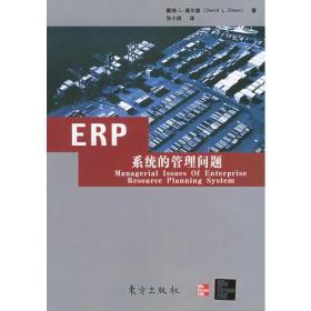 ERP系统的管理问题