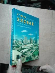 广州市天河区地名录(附 天河区全图 一张勘误表)  见图  精装1