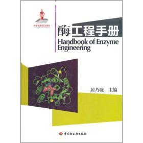 正版新书酶工程手册(国家出版基金项目)