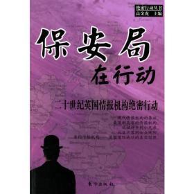 保安局在行动:二十世纪英国情报机构行动 高金虎  ,刘雪梅