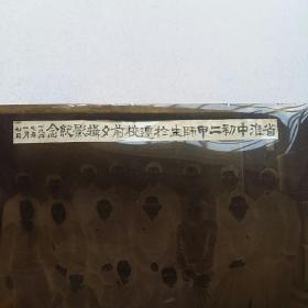 省淮中初二甲师生于迁校前夕摄影纪念 【1947年1月7日 民国原版底片】