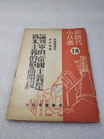 《论列宁的帝国主义是资本主义的最高阶段》大缺本!中华书局 民国三十八年(1949年)初版 平装1册全