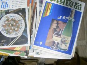 中国食品 1985.1986.1987.1988.1989年(5年56本合售 看详细描述)