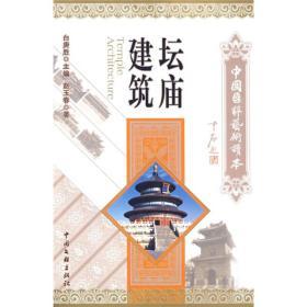 中国国粹艺术读本-坛庙建筑