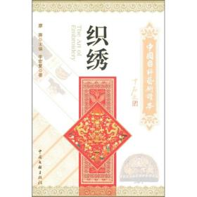 中国国粹艺术读本:织绣 (E,F区)