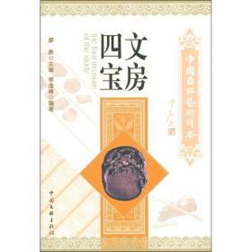 中国国粹艺术读本-文房四宝