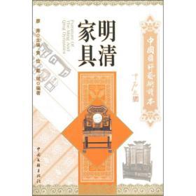 明清家具——中国国粹艺术读本