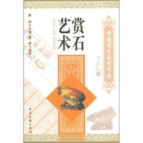 中国国粹艺术读本-赏石艺术