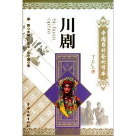 中国国粹艺术读本:川剧(F区)