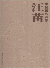 中国画作品集:汪苗