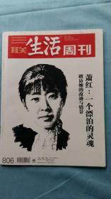 三联生活周刊2014年第40期(萧红逃不出的命运)