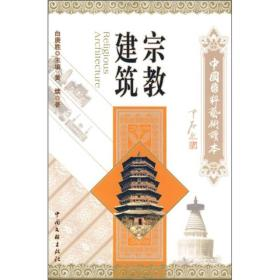 中国国粹艺术读本-宗教建筑