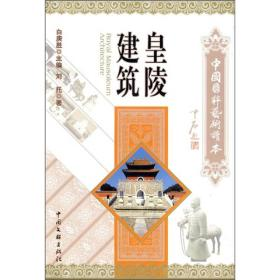 中国国粹艺术读本--黄陵建筑