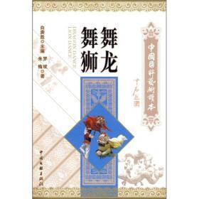 中国国粹艺术读本:舞龙舞狮