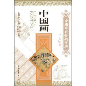 中国国粹艺术读本:中国画