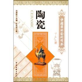 中国国粹艺术读本:陶瓷9787505962385