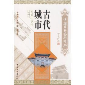 中国国粹艺术读本:古代城市