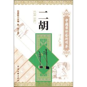 中国国粹艺术读本:二胡