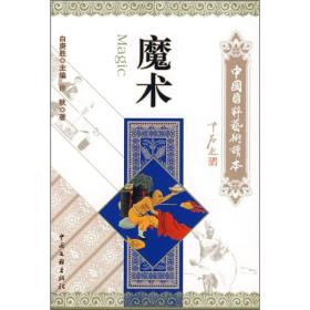 中国国粹艺术读本:魔术