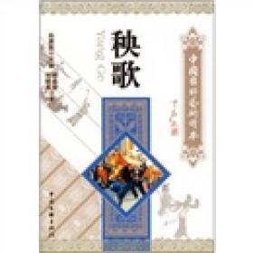 中国国粹艺术读本:秧歌