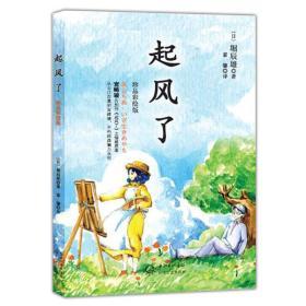 起风了:珍品彩绘版 堀辰雄(日) 著,素馨  译  9787535470157 长