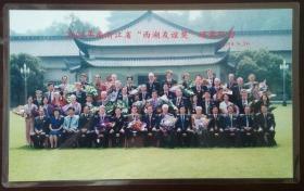 """照片:2004年度浙江省""""西湖友谊奖""""颁奖纪念"""