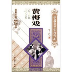 中国国粹艺术读本:黄梅戏(F区)