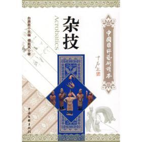 中国国粹艺术读本(四色彩图版)--杂技