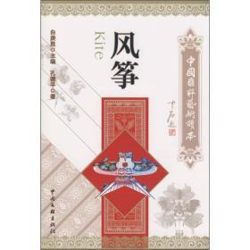 中国国粹艺术读本:风筝