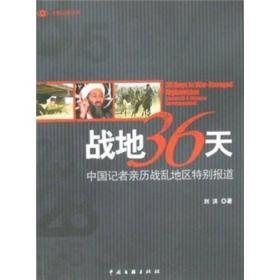 【正版书籍】战地36天