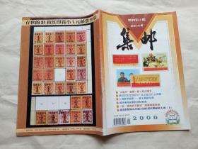 集邮[2000年增刊第三期总第369期]
