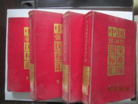 中国强制性国家标准汇编: 电工卷(1-4)卷 精装