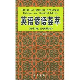 英语谚语荟萃(分类编排)