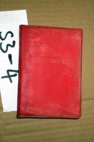 俄文版;毛主席语录..64开  1967年