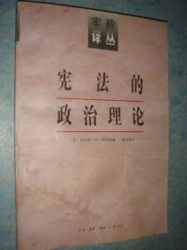《宪法的政治理论》宪政论丛 美.汤普森Kenneth W.ThompsonBia编著 私藏 品佳 书品如图.