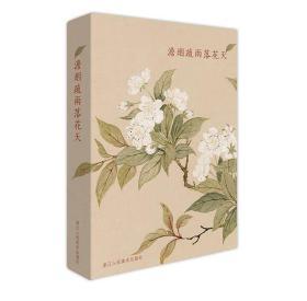 艺术小卡片:澹烟疏雨落花天(32张)