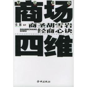 商场四维:商圣胡雪岩经商心诀 史源 金城出版社 9787800843211