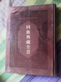 回族典藏全书【99】