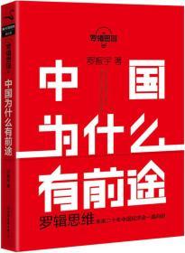 中国为什么有前途(罗辑思维)