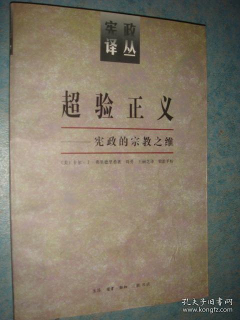 《超验正义》宪政论丛 美.卡尔·J.弗里德里希Carl Joachim Friedrich编著 私藏 品佳 书品如图.