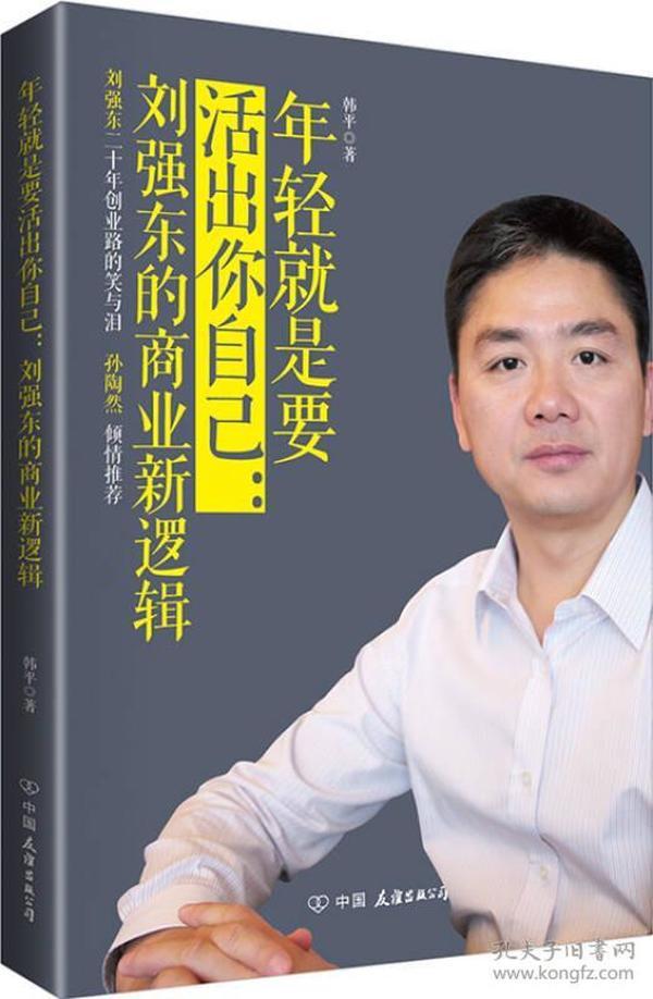 年轻就是要活出你自己:刘强东的商业新逻辑